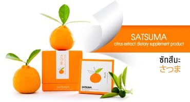 สารสกัดจากส้มซัทสึมะ(Satsuma)