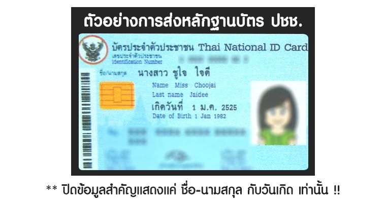 ตัวอย่างบัตรประชาชน