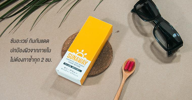 ซันอะเวย์(SunAway) อาหารเสริมสำหรับคนชอบแดด หรือที่หลายคนเรียกว่า