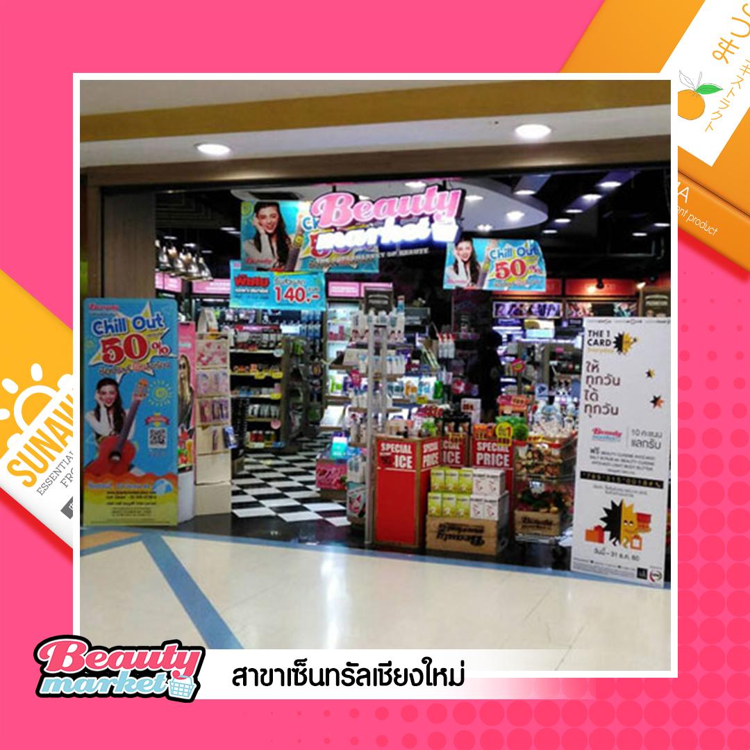 ชั้น 2, Beauty Market CentralPlaza Chiangmai Airport (สาขาเซ็นทรัลเเอร์พอร์ต เชียงใหม่)