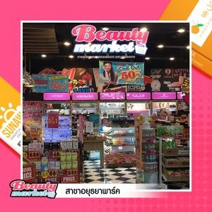 ชั้น1 , Beauty Market Ayutthaya City Park (สาขา อยุธยา พาร์ค)