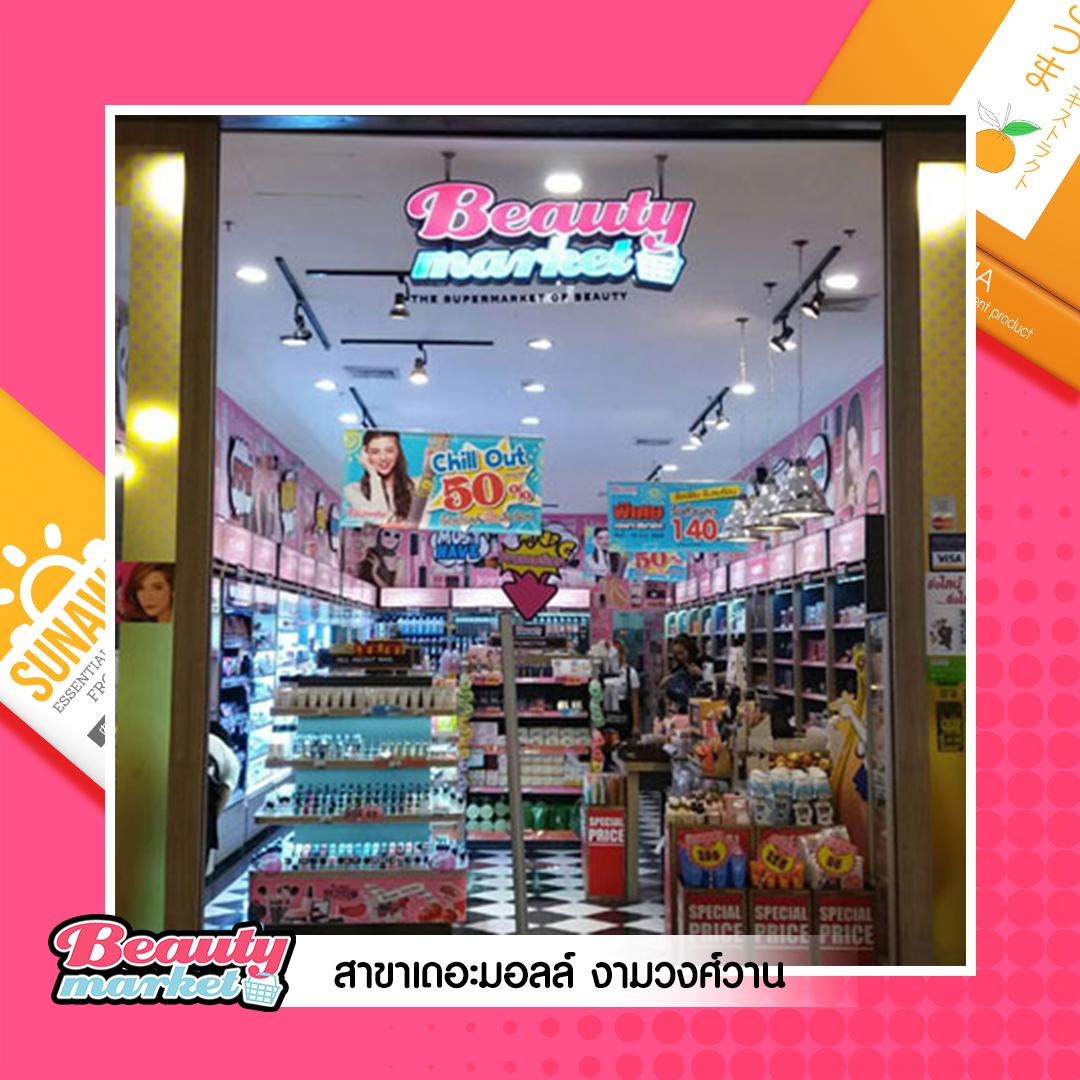 ชั้น 1, Beauty Market The Mall Ngamwongwan (สาขา เดอะมอลล์ งามวงศ์วาน)