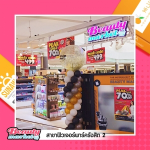 ชั้น3, Beauty Market Future Park Rangsit 2 (สาขา ฟิวเจอร์พาร์ค รังสิต 2)