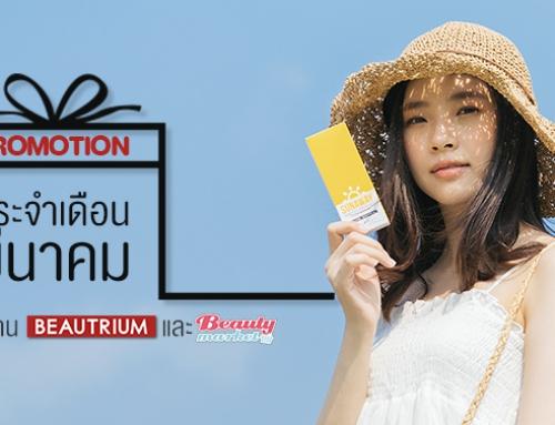 โปรโมชั่น Beautrium & Beauty Market ประจำเดือนมีนาคม 2562