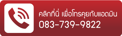 คลิกที่นี่ เพื่อโทรคุยกับแอดมิน 0837399822