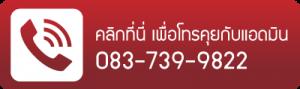 คลิกที่นี่ เพื่อโทรคุยกับแอดมิน 083-739-9822